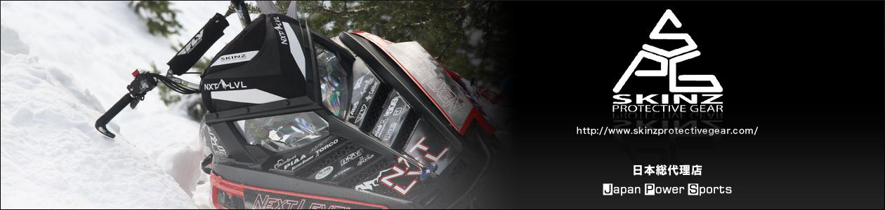 Japan Power Sportは「SKINZ」と代理店契約しています。