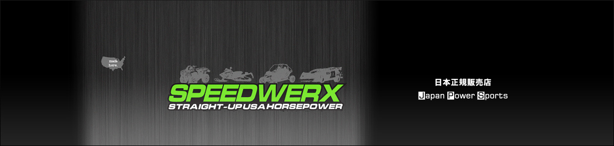 Japan Power Sportは「Speedwerx Store」の正規販売店です。